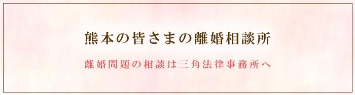熊本の皆さまの離婚相談所