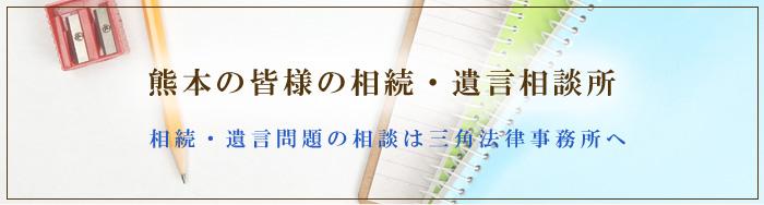 熊本の皆さまの離婚・相続相談所