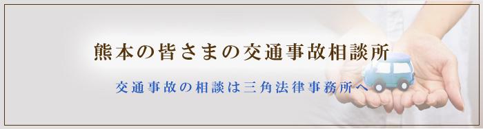 熊本の皆さまの交通事故相談所