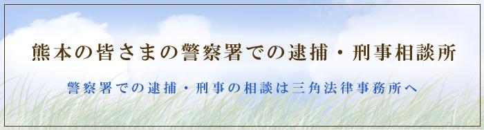 熊本の皆さまの警察署での逮捕・刑事相談所