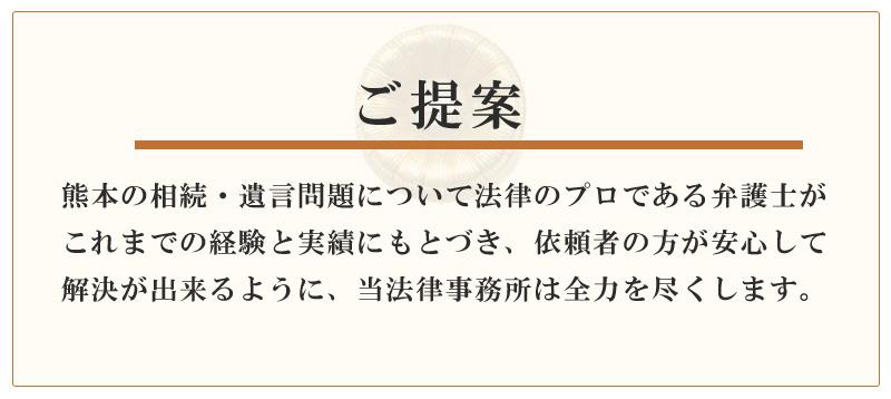 熊本の相続・遺言問題について法律のプロである弁護士がこれまでの経験と実績にもとづき、依頼者の方が安心して解決が出来るように、当法律事務所は全力を尽くします。