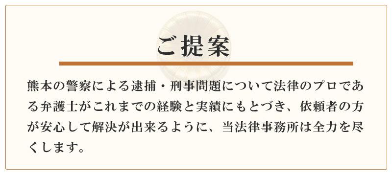 熊本の警察による逮捕・刑事問題について法律のプロである弁護士がこれまでの経験と実績にもとづき、依頼者の方が安心して解決が出来るように、当法律事務所は全力を尽くします。