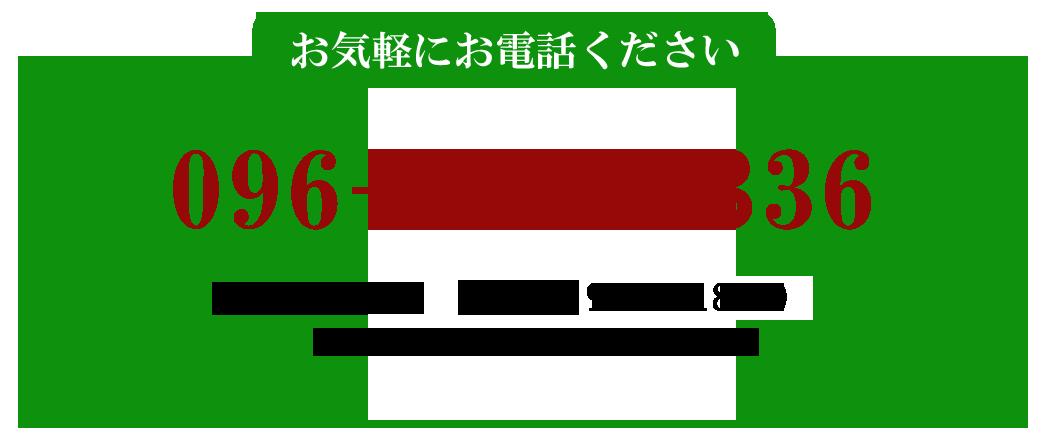 お気軽にお電話ください、096-353-4336